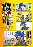 殿といっしょ 1 (エムエフコミックス フラッパーシリーズ)