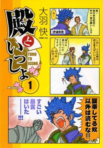 殿といっしょ 1 (コミックフラッパー)