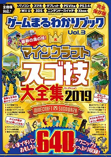 ゲームまるわかりブック Vol.3 (100%ムックシリーズ)