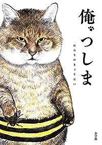 「猫あるある」満載!? ツイッターで大人気の猫漫画がついに書籍に