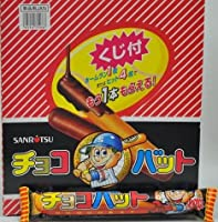 サンリツ チョコバット (60付+あたり分2本) +菓道の珍味1枚付き