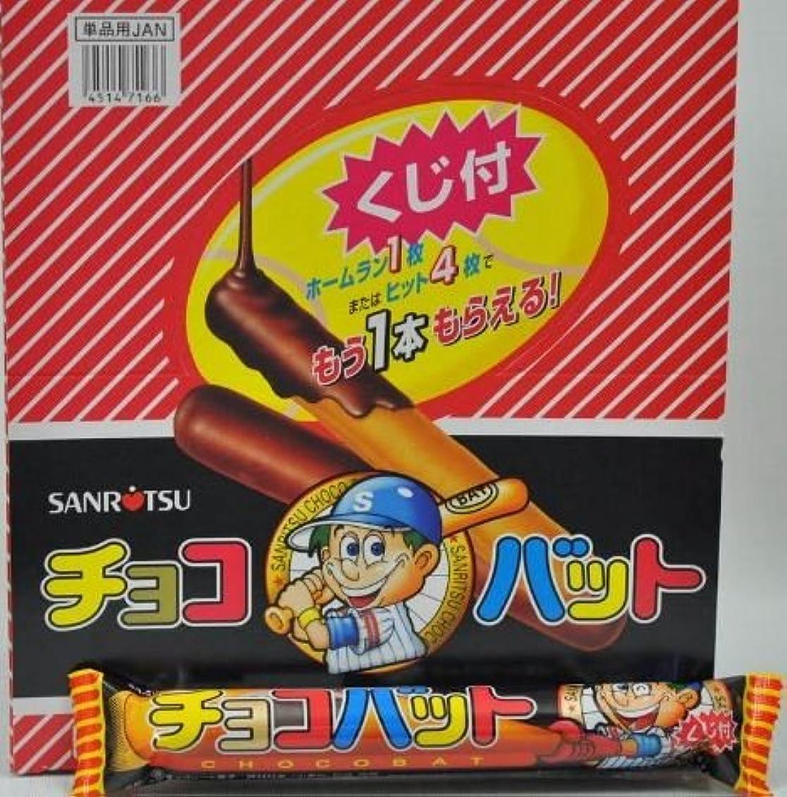 優れました最も共産主義者サンリツ チョコバット (60付+あたり分2本) +菓道の珍味1枚付き
