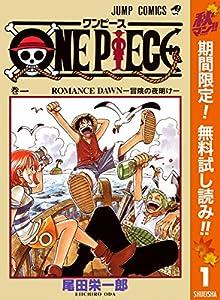 ONE PIECE モノクロ版【期間限定無料】 1 (ジャンプコミックスDIGI...