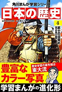 日本の歴史(4) 武士の目覚め 平安時代後期 (角川まんが学習シリーズ)