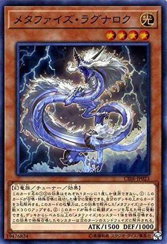 遊戯王/メタファイズ・ラグナロク(スーパーレア)/サーキット・ブレイク