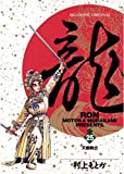 龍-RON-(25) (ビッグコミックス)