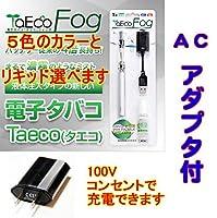 電子タバコ 本体セット TaEco-Fog (タエコ フォグ) 【ACアダプタ付】 (クリア/ミント風味) 激安!