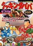 クッキングパパ 郷土料理編 アンコール刊行 (講談社プラチナコミックス)
