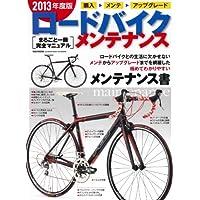ロードバイク・メンテナンス 2013年度版―まるごと一冊完全マニュアル (M.B.MOOK)
