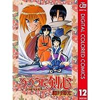 るろうに剣心―明治剣客浪漫譚― カラー版 12 (ジャンプコミックスDIGITAL)