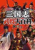 三国志武将大百科 3(蜀の巻)―ビジュアル版
