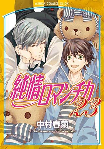 純情ロマンチカ 第23巻 (あすかコミックスCL-DX)