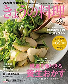 NHK きょうの料理 2017年 9月号 [雑誌] (NHKテキスト)
