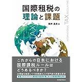 国際租税の理論と課題
