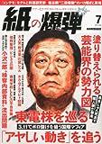 月刊 紙の爆弾 2012年 07月号 [雑誌] 画像