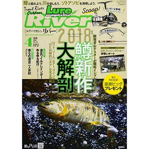 ルアーマガジンリバー(44) 2018年 04 月号 [雑誌]: Lure magazine(ルアーマガジン) 増刊