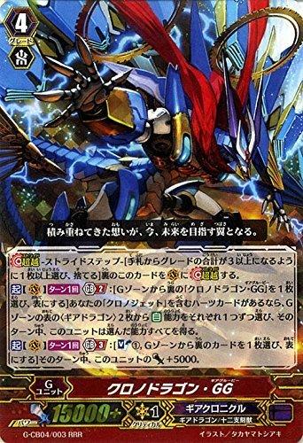 ドラゴン ネクステージ クロノ
