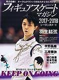 BBMOOK1391 フィギュアスケートマガジン
