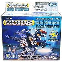 ZOIDS 030 ガンスナイパー