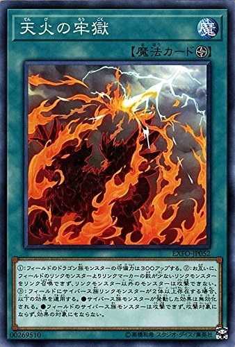 天火の牢獄 ノーマル 遊戯王 エクストリーム・フォース exfo-jp052