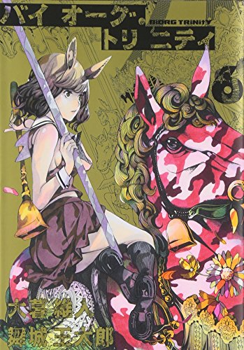 バイオーグ・トリニティ 6 (ヤングジャンプコミックス)の詳細を見る