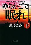 ゆりかごで眠れ(下) (中公文庫)