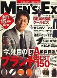 MEN'S EX (メンズ・イーエックス) 2008年 06月号 [雑誌]
