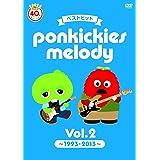 ベストヒットP-Kiesメロディ Vol.2 ~1993-2013~ [DVD+CD]