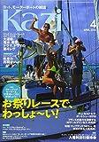 舵(Kazi) 2018年 04 月号 [雑誌]