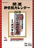 開運神宮館カレンダー(中)2018 ([カレンダー])
