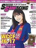 SOCCER GAME KING (サッカーゲームキング) 2017年 08 月号 [雑誌]