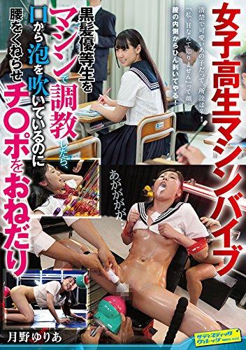 女子高生マシンバイブ 黒髪優等生をマシンで調教したら、口から泡を吹いているのに腰をくねらせチ○ポをおねだり [DVD]