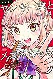 新装版 ヤンキー君とメガネちゃん(11) (講談社コミックス)