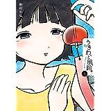 うきわ、と風鈴。-友達以上、不倫未満- (1) (ビッグコミックス)