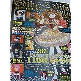 ゴシック&ロリータバイブル (Vol.17) (インデックスMOOK)