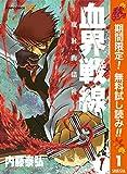 血界戦線―魔封街結社― 1【期間限定無料】 (ジャンプコミックスDIGITAL)