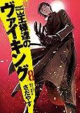 王様達のヴァイキング 8 (ビッグコミックス)