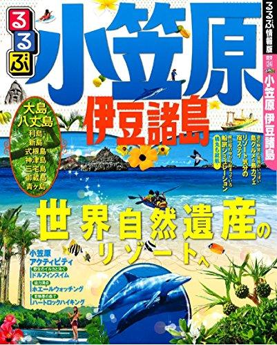 るるぶ小笠原 伊豆諸島 (国内シリーズ)