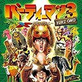 パーティーマン3 ~大地のリディム~(DVD付)