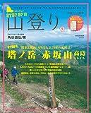 ステップアップ山登り 2 (小学館SJムック)