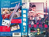天使行動3 [VHS]