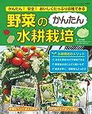 野菜のかんたん水耕栽培 (ブティックムックno.1215)