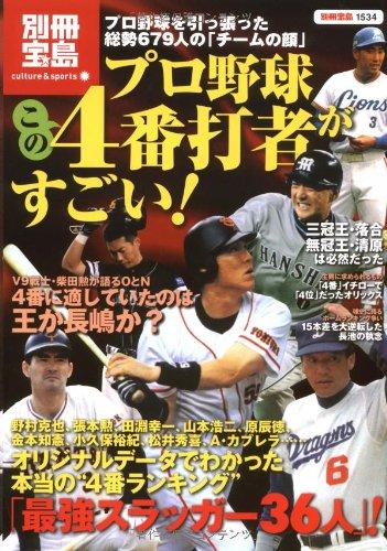プロ野球 この4番打者がすごい! (別冊宝島 1534 カルチャー&スポーツ)