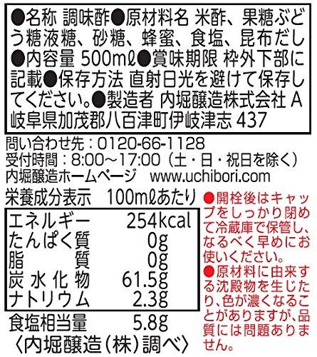 内堀醸造 らくらくかんたん酢漬け酢 500ml