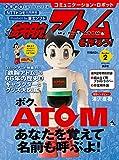 コミュニケーション・ロボット 週刊 鉄腕アトムを作ろう!  2017年 2号 5月2日号【雑誌】