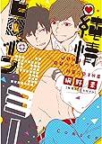 純情ダミーヒロイン【新装版】 (G-Lish comics)