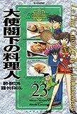 大使閣下の料理人(23) (モーニングコミックス)