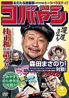 漫道コバヤシ 巻二 [DVD]