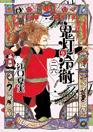鬼灯の冷徹 二十六 (モーニングコミックス)