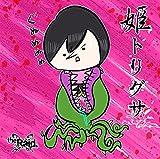 姫トリグサ (TYPE-D)